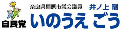 自由民主党 奈良県橿原市議会議員 井ノ上剛(いのうえごう)オフィシャルサイト