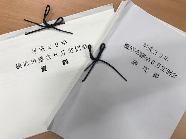 6月議会始まる_井ノ上剛