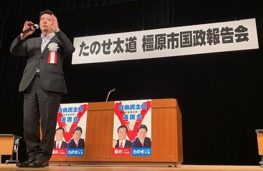 太 道 田野瀬