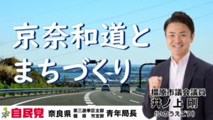 ③京奈和自動車道(サムネイル)3