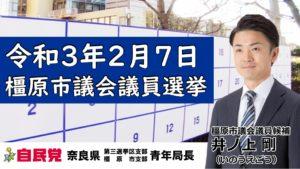 令和3年2月7日橿原市議会議員選挙