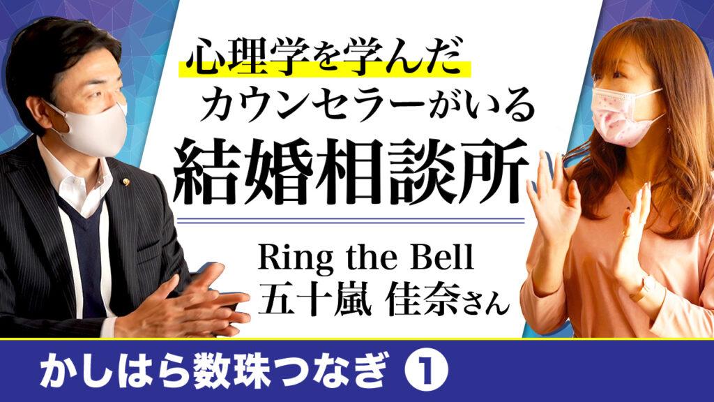 結婚相談所 Ring the Bell【かしはら数珠つなぎ】