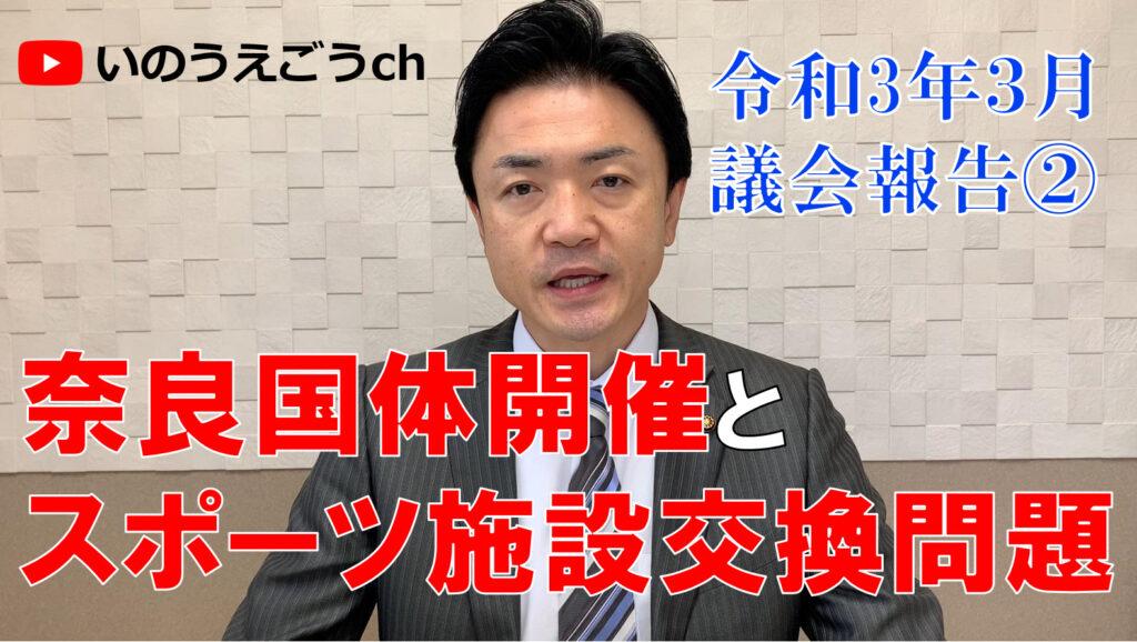 奈良国体開催とスポーツ施設交換問題